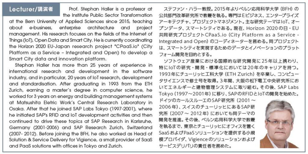 Der Lebenslauf von Stephan Haller auf Englisch und Japanisch